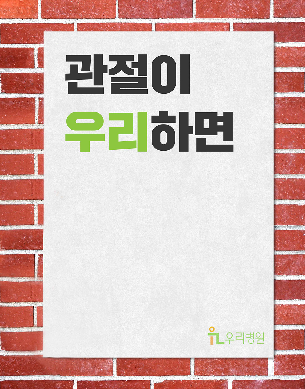 관절병원광고_빅아이디어연구소