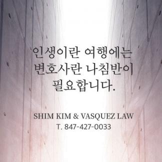 미국 시카고 법무법인 신문 광고