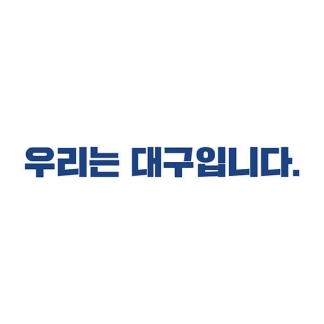 따뜻한 도시 대구_도시 브랜드 광고