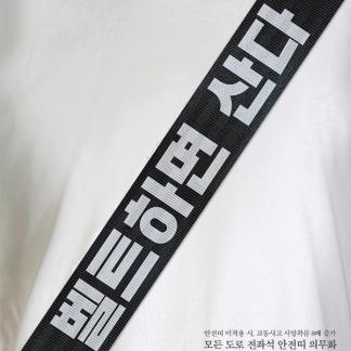 제주지방경찰청_안전벨트착용 광고(렌티큘러)