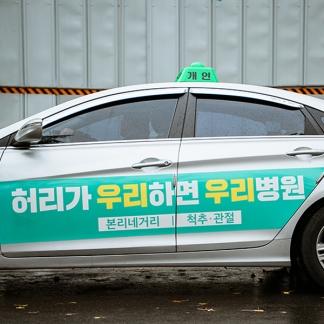 우리병원 택시광고