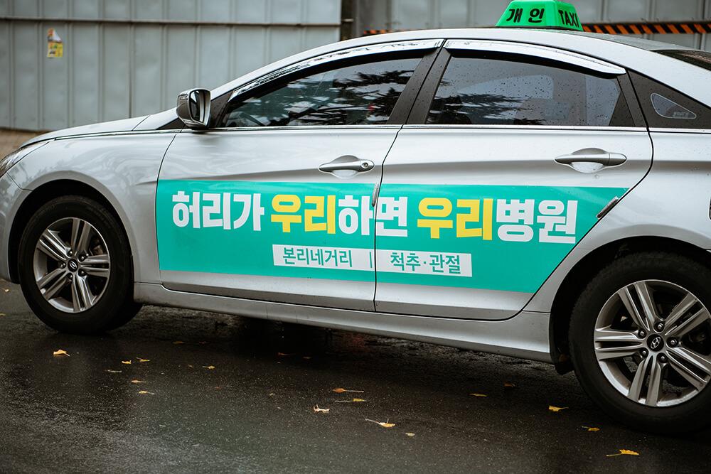 척추관절병원광고_빅아이디어연구소