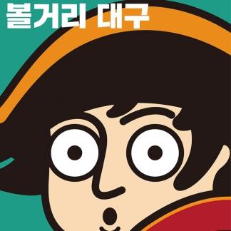 눈 돌아가는 볼거리_대구광역시