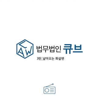 법무법인 큐브 라디오 광고 3탄
