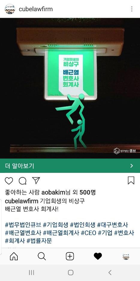배근열 변호사 광고_빅아이디어연구소