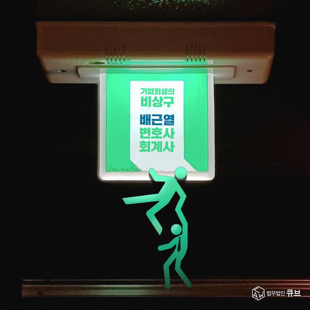 법무법인 큐브 광고_빅아이디어연구소