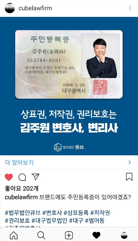 빅아이디어연구소 SNS광고