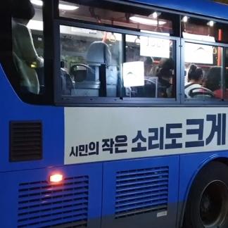 대구시의회 버스광고