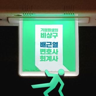 법무법인 큐브 SNS 광고(배근열 변호사)
