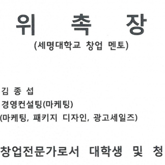 세명대학교 창업 멘토 위촉장