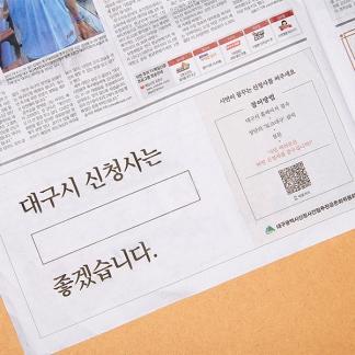 대구시 신청사 신문 광고