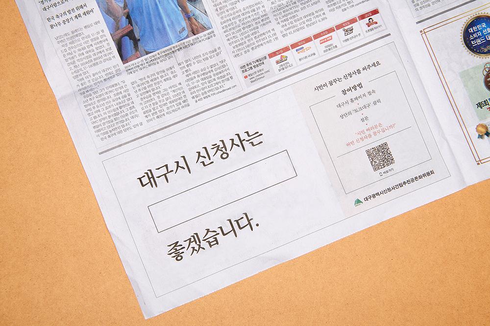 대구시 신청사 광고_빅아이디어연구소