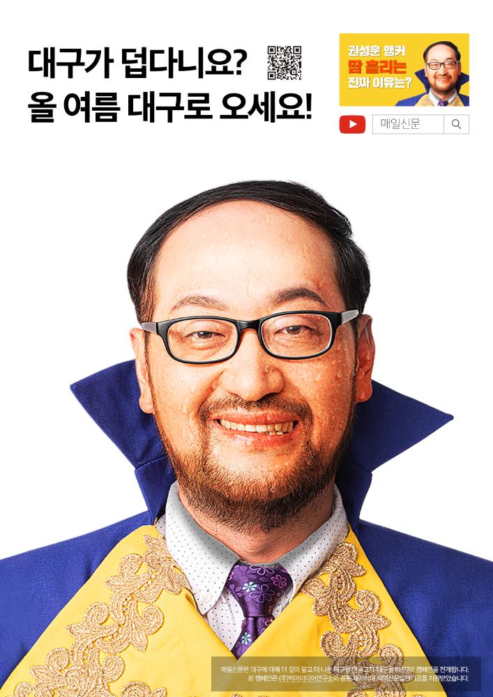 매일신문 전면광고_빅아이디어연구소