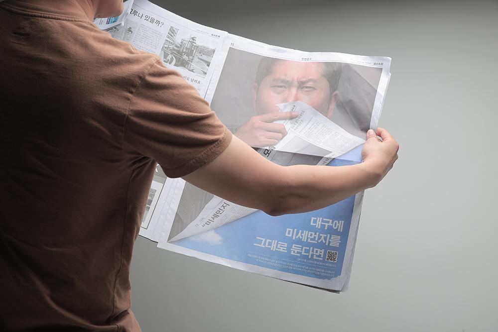 매일신문 미세먼지 캠페인_빅아이디어연구소