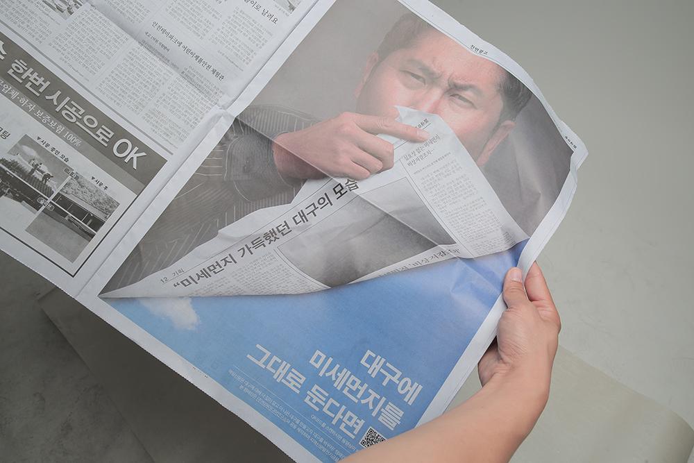 매일신문 미세먼지_빅아이디어연구소