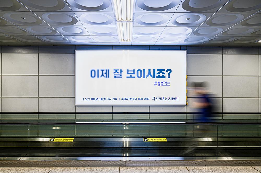 부산 밝은눈안과 광고_빅아이디어연구소
