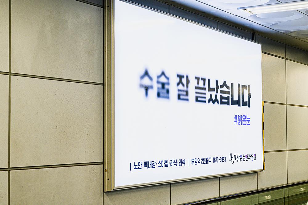 부암역 안과 광고_빅아이디어연구소