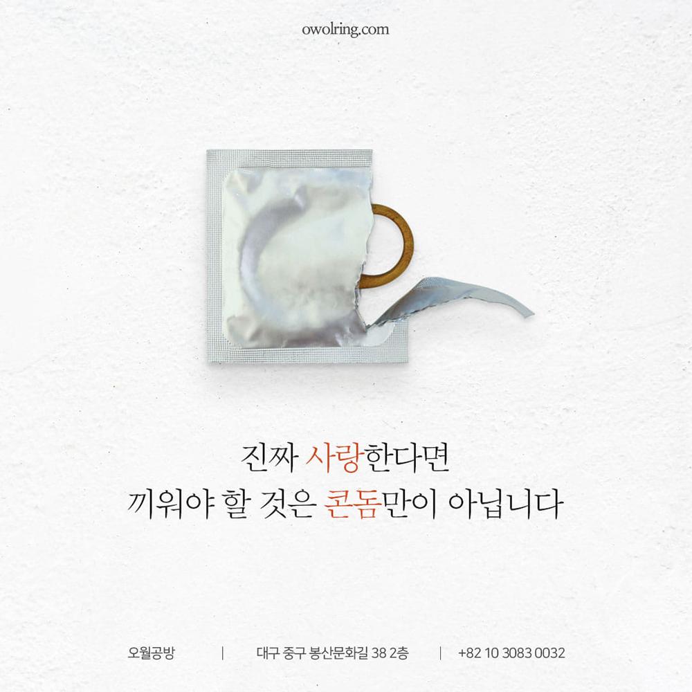 대구오월공방 광고_빅아이디어연구소