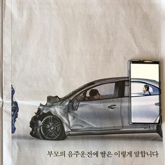 음주운전예방 인터렉티브 공익광고