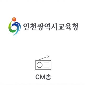 인천시교육청 로고송