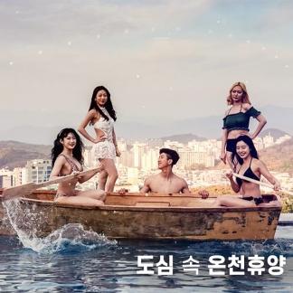 호텔 수성 신관 오픈 동영상 광고