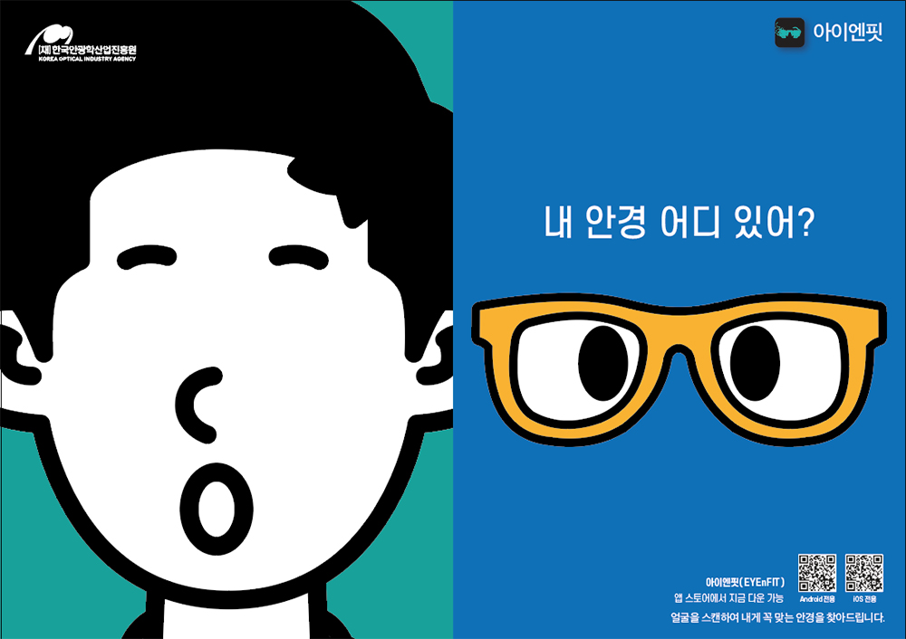 한국안광학산업진흥원 광고_빅아이디어연구소