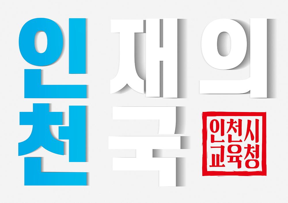 인천시교육청 이미지 광고