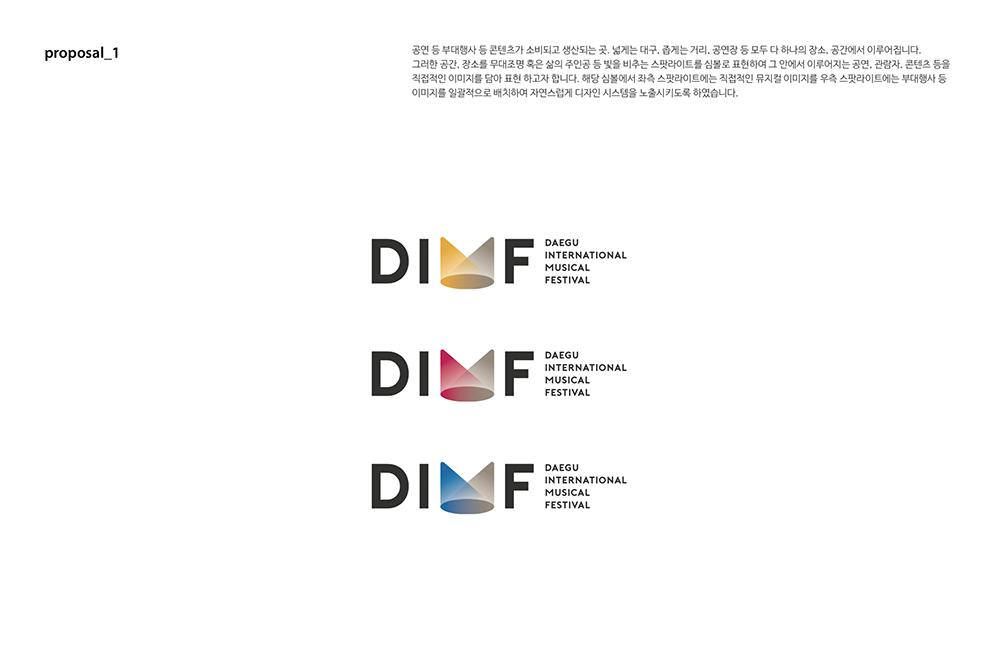 딤프 로고 디자인_빅아이디어연구소