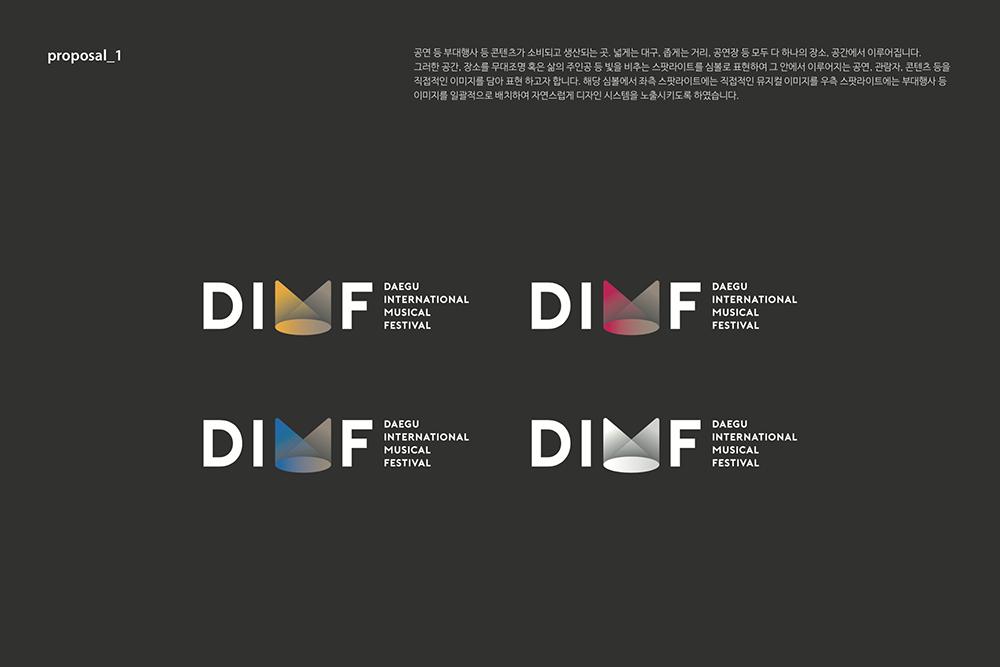 딤프 CI 디자인 브랜드_빅아이디어연구소