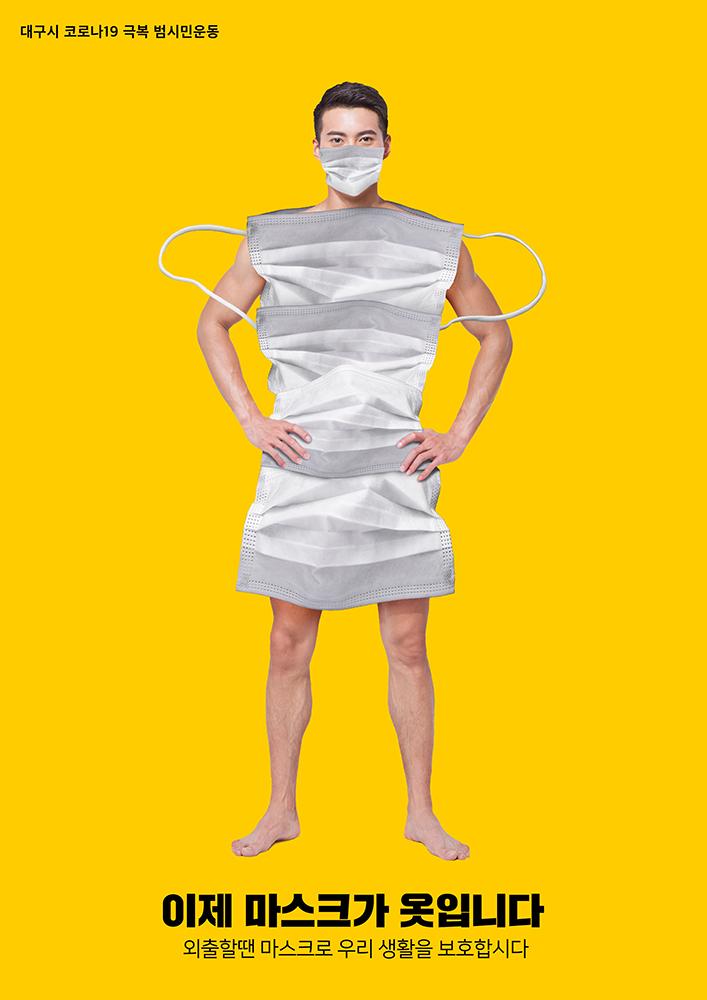 대구시-코로나19-극복-범시민운동-마스크