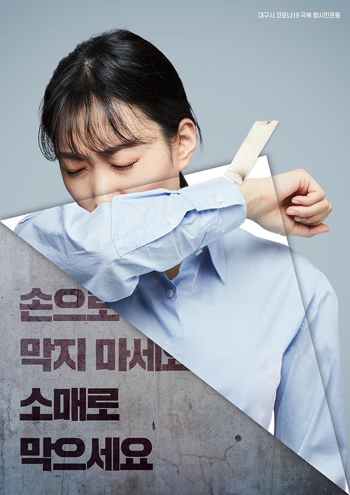 대구시-코로나19-극복-범시민운동-소매