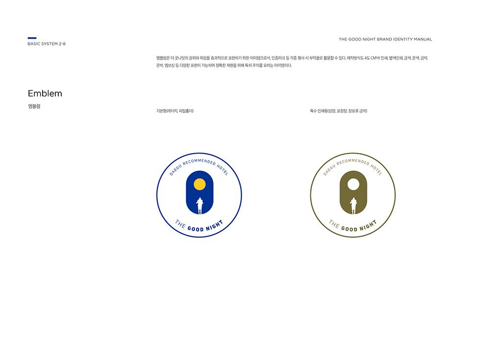 더굿나잇 규정집 (최종)