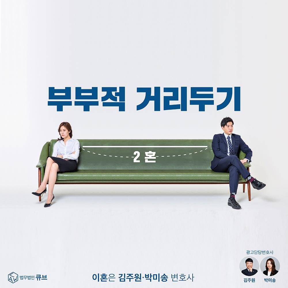 변호사-광고-부부적거리두기-이혼-빅아이디어