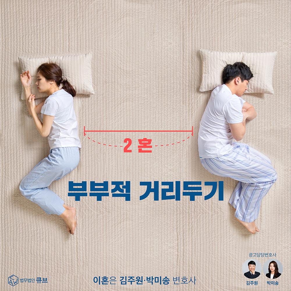 변호사-광고-이혼-부부적거리두기-빅아이디어