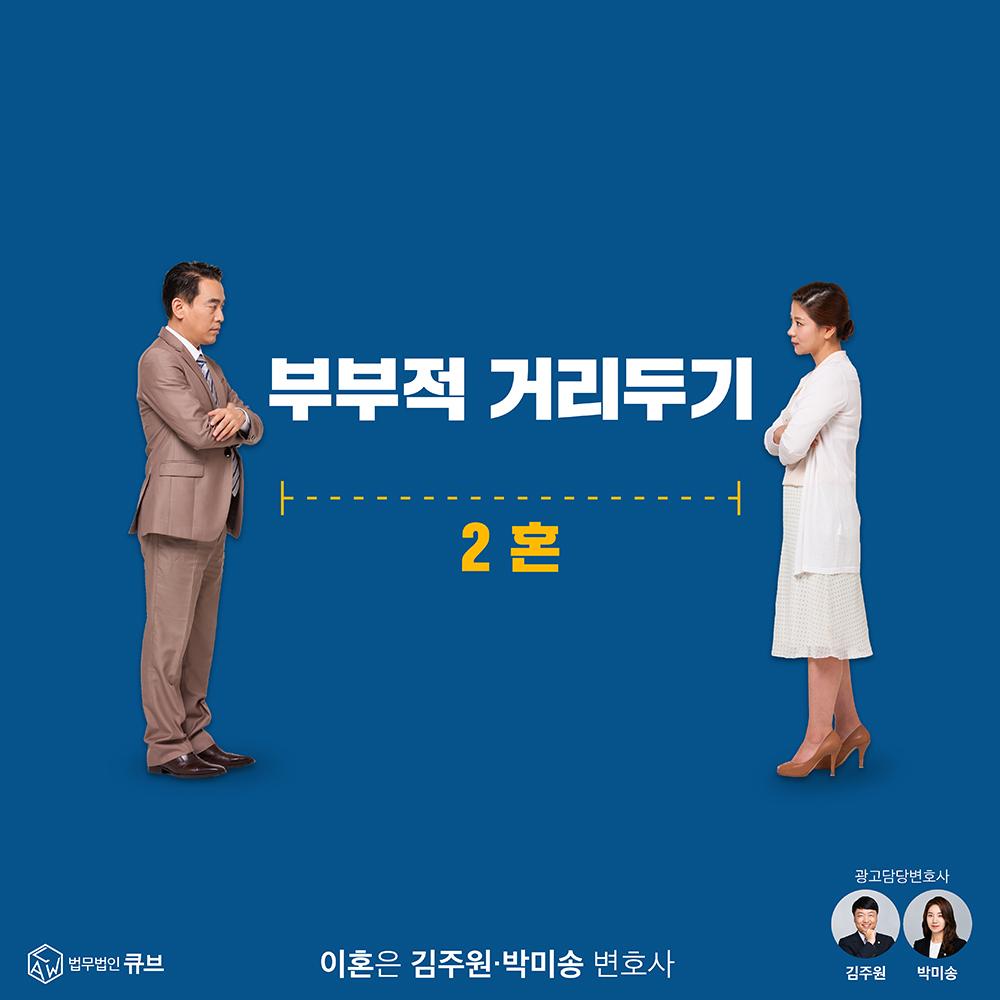 변호사-이혼-광고-부부적거리두기-빅아이디어