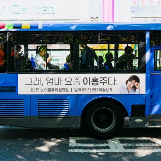 이홍주 여성의원 버스광고