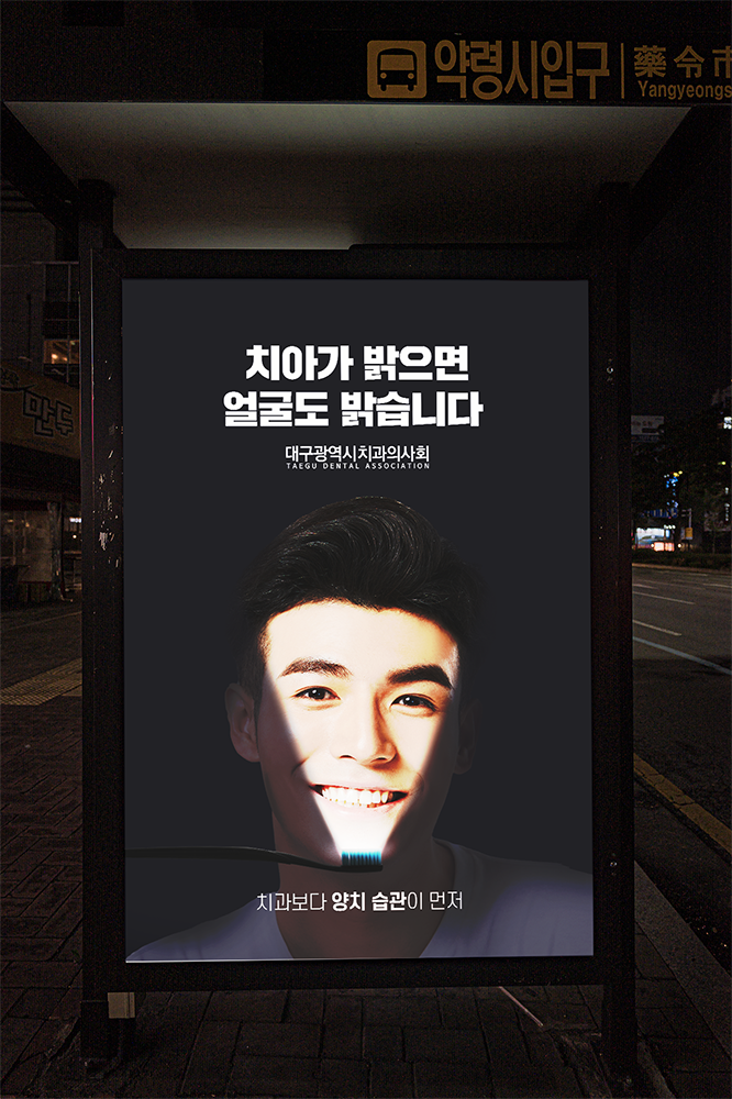 대구광역시 치과의사회 광고_빅아이디어연구소