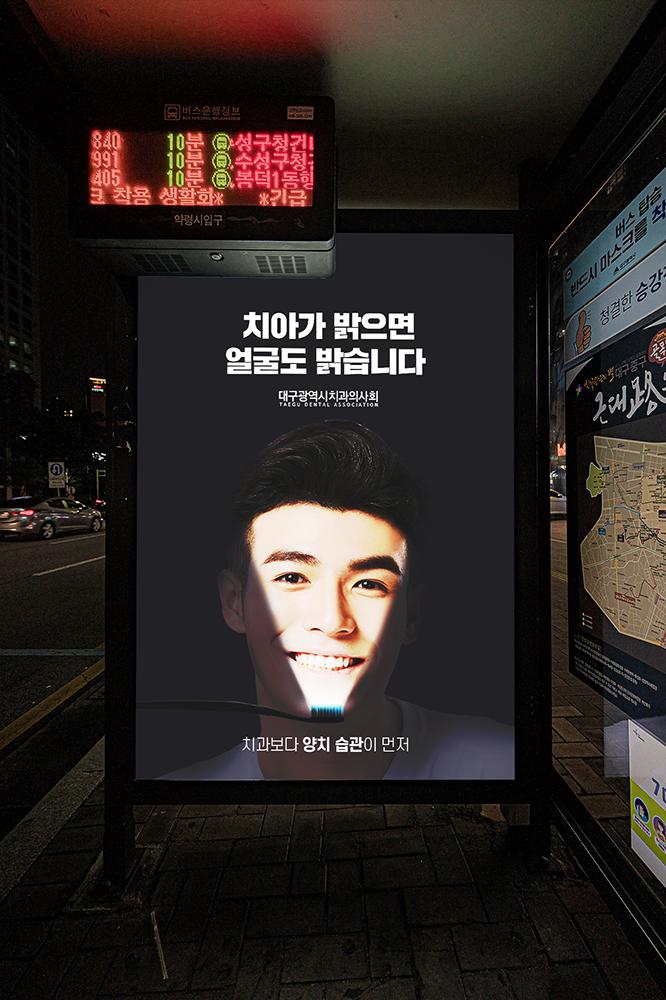 대구 버스 쉘터 광고_빅아이디어연구소