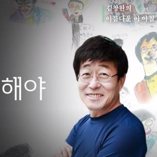 SBS 아름다운 이 아침 김창완입니다