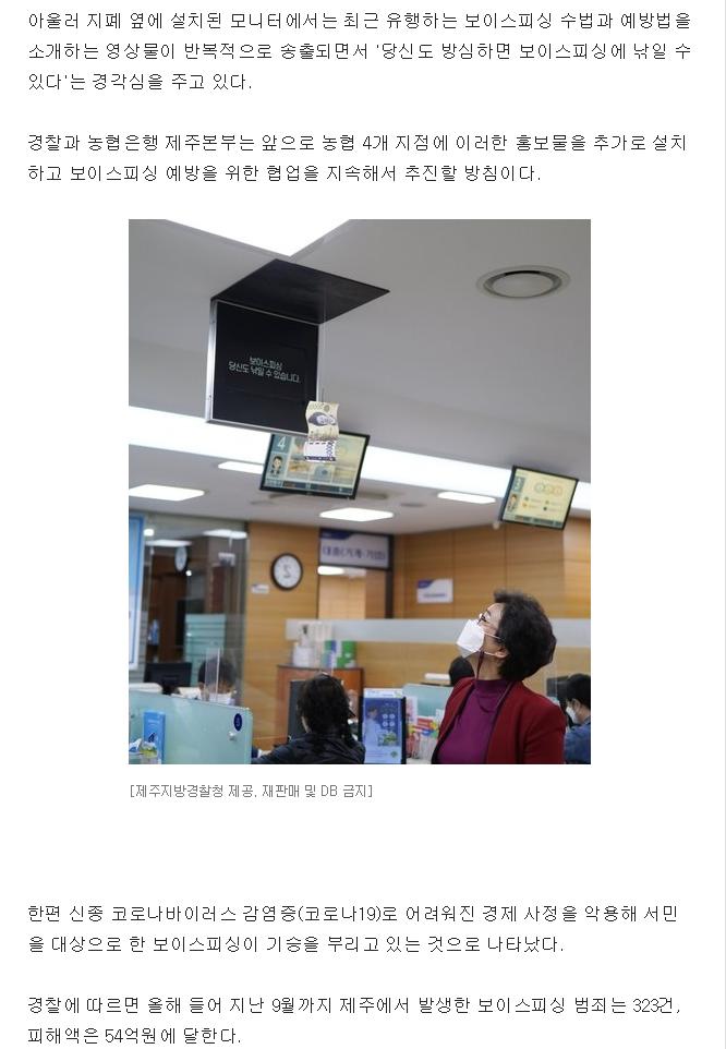 보이스피싱 공익광고_빅아이디어연구소
