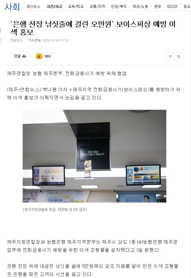 보이스피싱 예방 광고_빅아이디어연구소