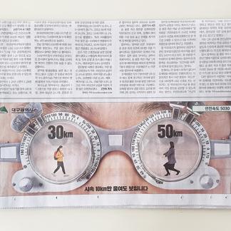 안전속도 5030 캠페인 광고