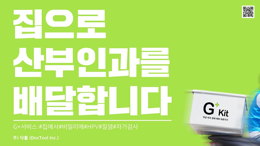 닥툴 G+kit 광고_빅아이디어연구소