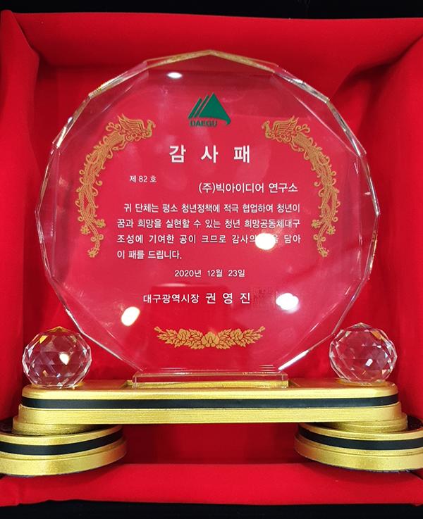 대구광역시-청년센터-감사패 수상_빅아이디어연구소