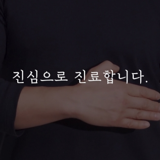 대구 진병원 동영상 광고