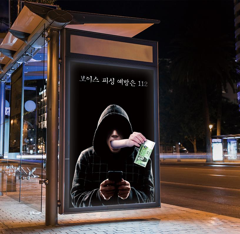 보이스피싱_목업_버스정류장_빅아이디어연구소