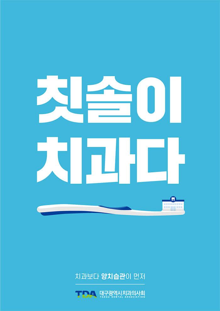 TDA-대구광역시치과의사회-칫솔이치과다-포스터(카피)_빅아이디어연구소