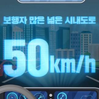 안전속도5030 동영상 광고
