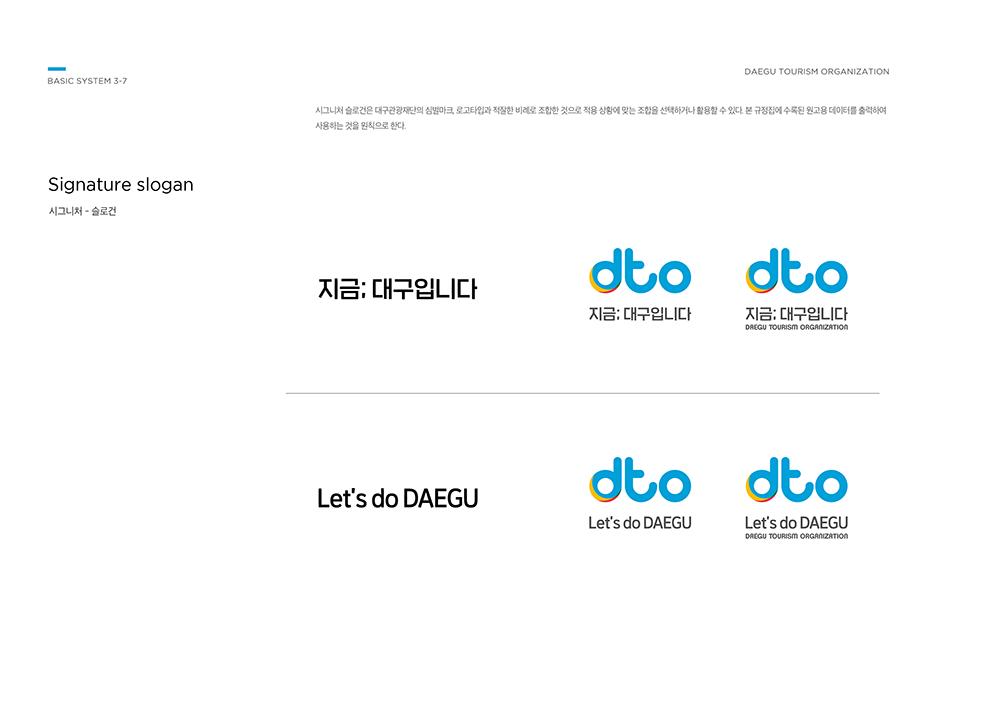 대구관광재단-DTO-슬로건_빅아이디어연구소