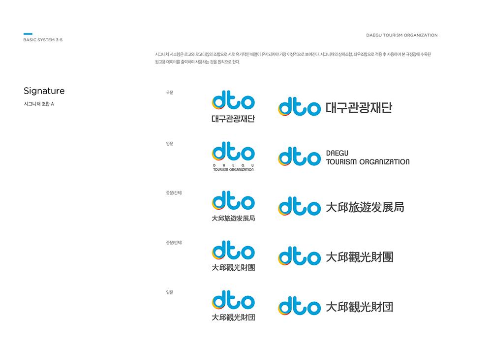 대구관광재단-DTO-시그니처-CI개발_빅아이디어연구소